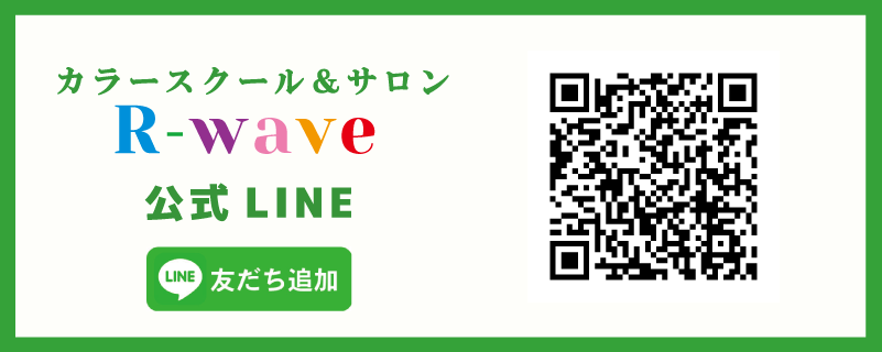 R-wave公式LINE