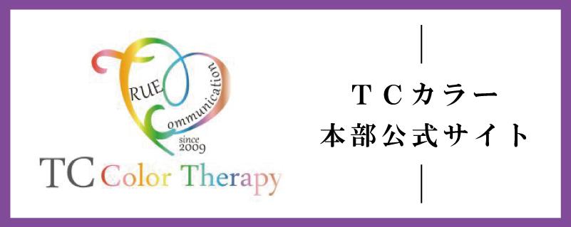 TCカラー本部公式サイト