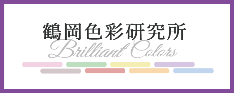 鶴岡色彩研究所公式サイト