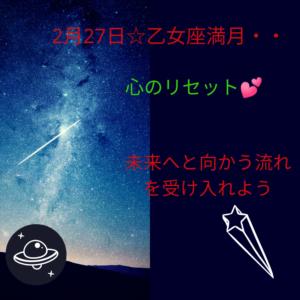 ♪乙女座で満月メッセージ
